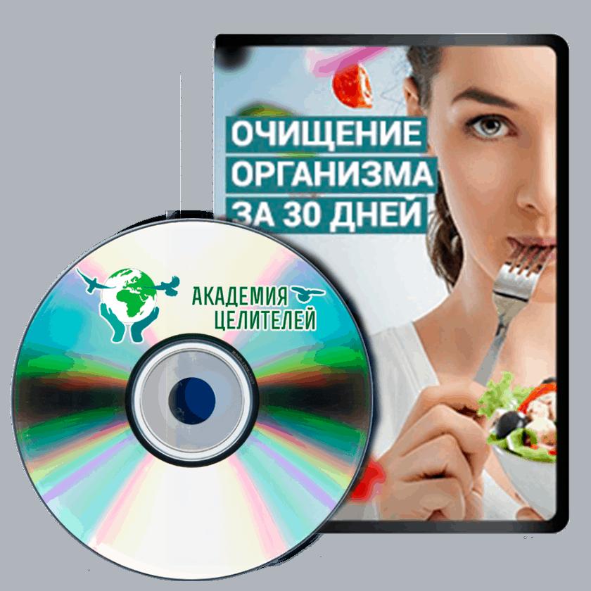 «Очищение организма за 30 дней»