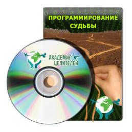 «Программирование судьбы»