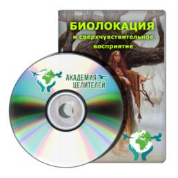 «Биолокация»