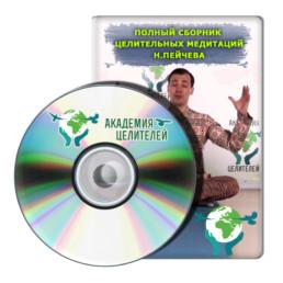 «Целительные медитации Н.Пейчева»