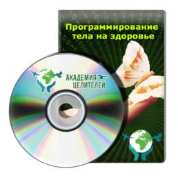 «Программирование тела на здоровье»