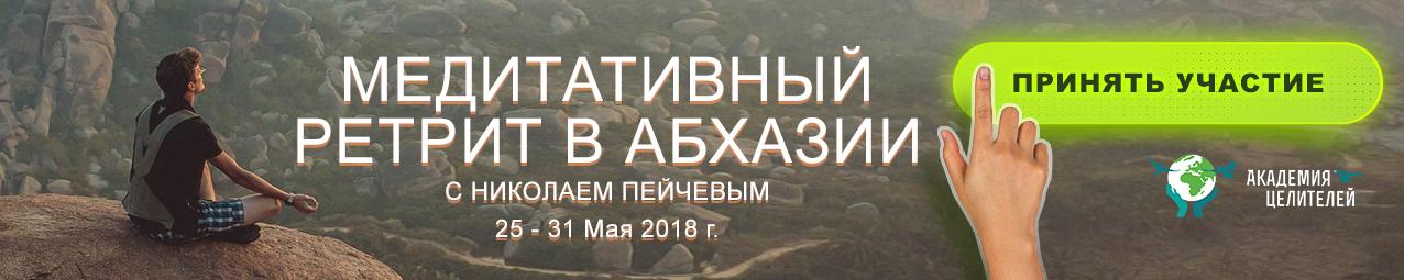 Медитативный ретрит с Николаем Пейчевым в Абхазии 25-31 мая