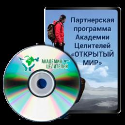 Партнерская программа «Открытый мир»