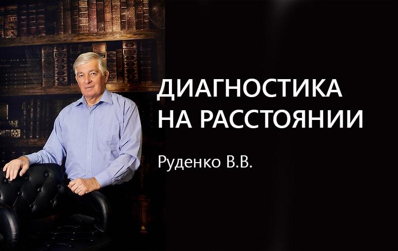 Диагностика на расстоянии Руденко В.В.