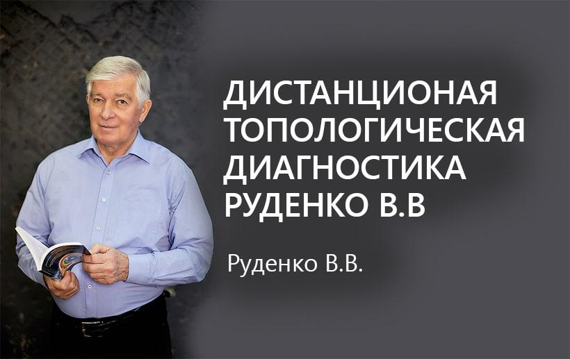 Дистанционая топологическая диагностика Руденко В.В