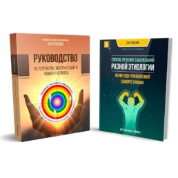 Книги В.В. Руденко