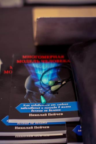 Книга Многомерная модель человека